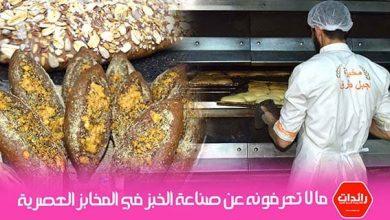 Photo of ما لا تعرفونه عن صناعة الخبز في المخابز العصرية