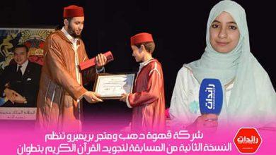 صورة شركة قهوة دهب ومتجر بريميرو تنظم النسخة الثانية من المسابقة لتجويد القرآن الكريم بتطوان