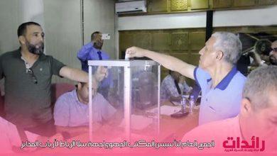 Photo of الجمع العام لتأسيس المكتب الجهوي لجهة الرباط سلا القنيطرة لأرباب المخابز