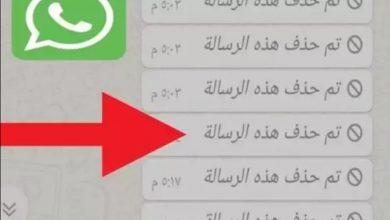 صورة طريقة لقراءة الرسائل المحذوفة من واتساب