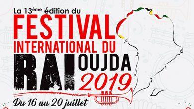 صورة انطلاق المهرجان الدولي للراي في نسخته الثالثة عشر