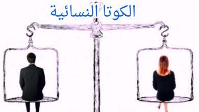 صورة تجربة الكوتا النسائية في البرلمانات العربية هل تخدم التجربة الديموقراطية ؟