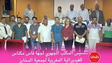 Photo of فيديو – تأسيس المكتب الجهوي لجهة فاس للفيديرالية المغربية لجمعية المخابز