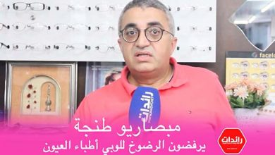 صورة فيديو – مبصاريو طنجة يرفضون الرضوخ للوبي أطباء العيون