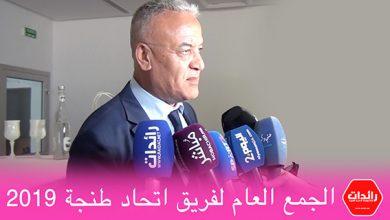 Photo of الجمع العام لفريق اتحاد طنجة 2019