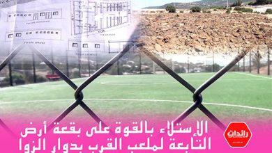 Photo of الإستلاء بالقوة على بقعة أرض التابعة لملعب القرب بدوار الزوا