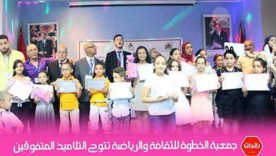 Photo of جمعية الخطوة للثقافة والرياضة بطنجة تتوج التلاميذ المتفوقين في الدراسة