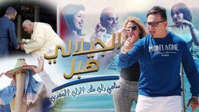 """Photo of سامي راي يحاكي أغاني الزمن الجميل في """"الجلالي هبل"""""""