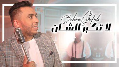 Photo of زكرياء الغافولي يصدر اغنية بعنوان '' لا تكبر الشان''