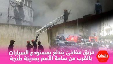 Photo of فيديو – حريق مفاجئ يندلع بمستودع السيارات بالقرب من ساحة الأمم بمدينة طنجة