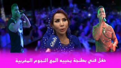 Photo of فيديو – حفل فني بطنجة يحييه المع النجوم المغربية