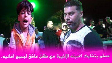 Photo of فيديو – مسلم يشارك اغنيته الاخيرة  مع طفل عاشق لجميع اغانيه