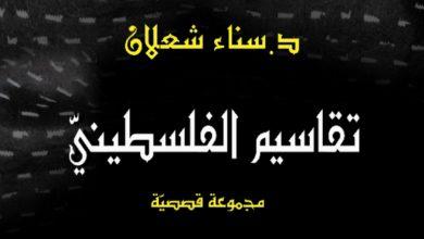 """Photo of """" تقاسيم الفلسطينيّ"""" لسناء الشّعلان في جامعة العربيّ بن مهيدي الجزائريّة"""