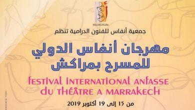 صورة مراكش تستضيف مهرجان أنفاس الدولي للمسرح لأول مرة أكتوبر المقبل