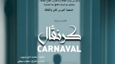 """Photo of مسرحية """"كرنفال"""" في جولة فنية شتنبر المقبل"""