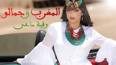 """Photo of رقية ماغى تصدر أغنية وطنية بعنوان """"المغرب وجمالو"""