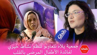 Photo of جمعية يلاه نتعاونو تنظم نشاط خيري  لفائدة الأطفال المرضى بالقلب