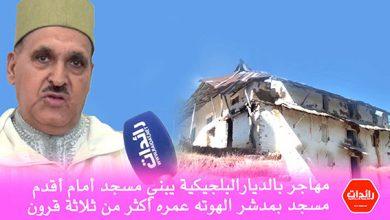 Photo of مهاجر بالديار البلجيكية يبني مسجد أمام أقدم مسجد بمدشر الهوته عمره أكثر من ثلاثة قرون