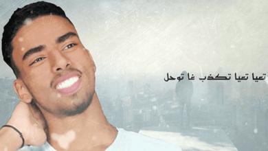 Photo of محمد عسال يصدر اغنية جديدة بعنوان لا تكذب