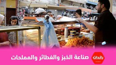 Photo of صناعة الخبز والفطائر والمملحات بمدينة أصيلة