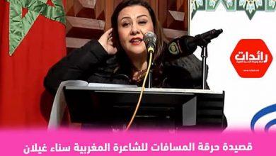Photo of قصيدة حرقة المسافات للشاعرة المغربية سناء غيلان
