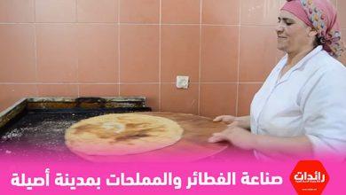 Photo of فيديو – كيف تصنع الفطائر والمملحات بالمغرب