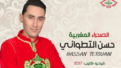 Photo of الفنان حسن التطواني: أمير الأعراس بتطوان