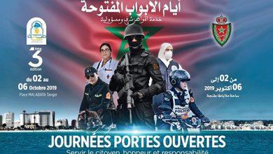 Photo of طنجة تحتضن الدورة الثالثة للأبواب المفتوحة للأمن الوطني بطنجة