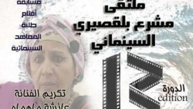 Photo of ملتقى مشرع بلقصيري السينمائي 13 يفتح باب المشاركة في المسابقة