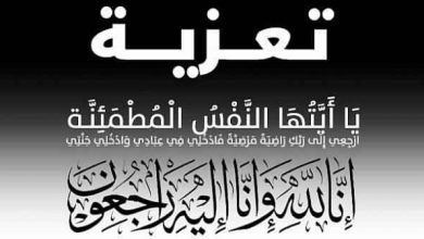 Photo of تعزية في وفاة والدة حفيظ ازايي الكاتب الجهوي للاتحاد المغربي بجهة سوس ماسة