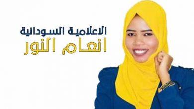 صورة حوار خاص مع الاعلامية السودانية انعام النور