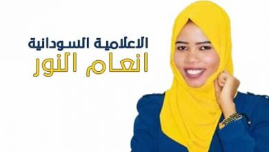 Photo of حوار خاص مع الاعلامية السودانية انعام النور