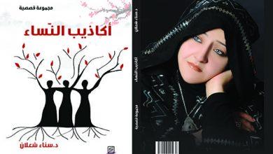 """Photo of موت النزاهة في المجموعة القصصية  """"أكاذيب النساء"""" للدكتورة سناء الشعلان"""