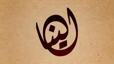 Photo of قصة قصيرة تحت عنوان – لينا – للكاتب سعيد نعام