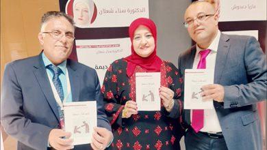 "Photo of سناء الشعلان توقّع ""أصدقاء ديمة"" في كتارا"
