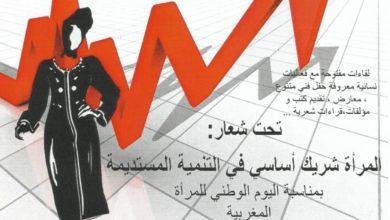 Photo of الايام الثقافية والابداعية النسائية في نسختها الخامسة