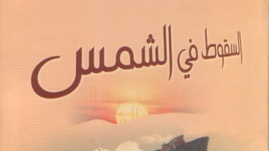 صورة روايات سناء الشّعلان في ندوة الرّواية الجزائريّة والكتابة السّير ذاتيّة