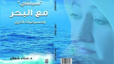 Photo of ملامح مسرح بريخت في مسرحيات  د. سناء الشعلان