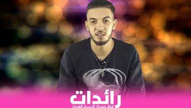 Photo of شباب وفنون : لقاء مع فنان الراب محسن التواتي