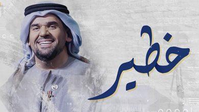 Photo of حسين الجسمي: خطير