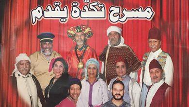 """Photo of عرض مسرحية """"احجر وطوب"""" ببيت الصحافة"""