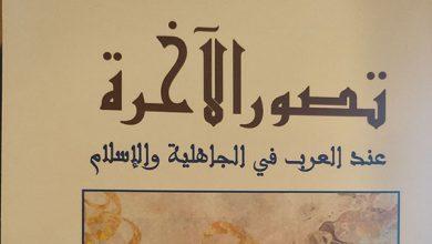 Photo of تصور الأخرة عند العرب في الجاهلية والإسلام