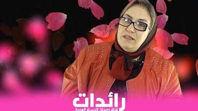 Photo of نساء رائدات – شرفة بنعياد رئيسة جمعية شعلة الأمل للتنمية الإجتماعية والتضامن بفاس