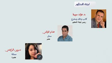 Photo of فؤاد سويبة يحكم مسابقة ملتقى مشرع بلقصيري السينمائي