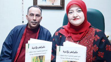 Photo of الدكتور إدريس الكوردي يدرس الظّواهر البلاغيّة في قصص سناء الشعلان