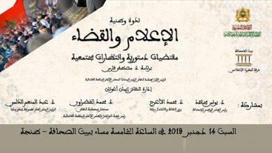 "Photo of ندوة وطنية حول الإعلام والقضاء   تحت عنوان ""مقتضيات دستورية وانتظارات مجتمعية"""