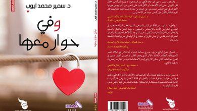 "Photo of إشهار كتاب ""في حوار معها"" لسمير أيوب في المكتبة الوطنيّة"