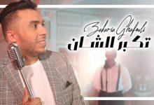Photo of زكريا الغافولي يستعيد أغنية لا تكبر الشان في أقل من 24 ساعة من حذفها