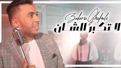 صورة زكريا الغافولي يستعيد أغنية لا تكبر الشان في أقل من 24 ساعة من حذفها