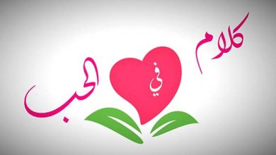 Photo of أجمل خواطر حب وكلمات رومانسية